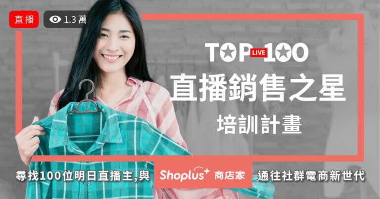 【TOP100直播銷售之星】下一位直播銷售之星就是你!
